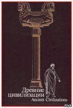 Бонгард-Левин Г.М. Древние цивилизации (1989)
