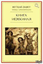 Ветхий Завет. Книга пророка Иезекииля