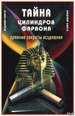 Ковтун В. П. Цилиндры Фараона