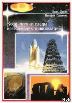 Ланда В., Глазкова Н. Космические следы исчезнувших цивилизаций