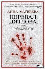Матвеева Анна. Перевал Дятлова
