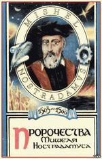 Пророчества Мишеля Нострадамуса Centurie