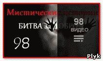 Мистические истории с Виктором Вержбицким