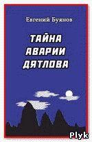 Слобцов Борис. Тайна аварии Дятлова