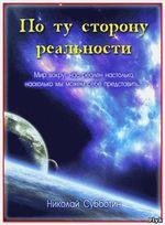 Субботин Николай Валерьевич По ту сторону реальности