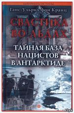 Ганс-Ульрих фон Кранц Свастика во льдах