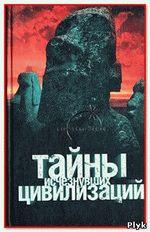 Вадим Ильин Тайны исчезнувших цивилизаций