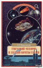 Алим Войцеховский Тунгусский метеорит и загадки кометы Галлея