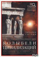 Захария Ситчин Колыбели цивилизаций. 2007 г.