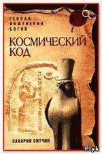 Захария Ситчин Космический код. Генная инженерия богов. 1998 г.