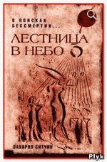 Захария Ситчин Лестница в небо. В поисках бессмертия. 1980 г.