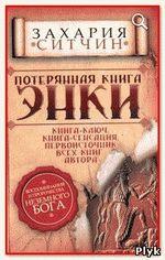 Захария Ситчин Потерянная книга Энки. 2002 г.