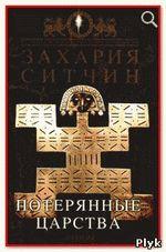 Захария Ситчин Потерянные царства. 1990 г.