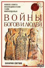 Захария Ситчин Войны богов и людей. 1985 г.
