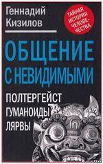 Кизилов Г.И. Общение с невидимыми
