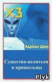 Адриан Двир, Существа-целители и пришельцы