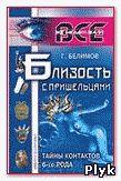 Белимов Г.С., Близость с пришельцами