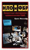 Брюс Маккаби НЛО и ФБР Секретные материалы правительства США