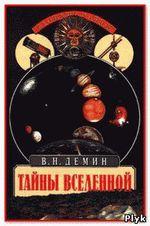 Демин Валерий. Тайны Вселенной