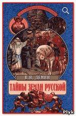 Демин Тайны земли русской