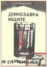 Кондратов А.М., Динозавра ищите в глубинах