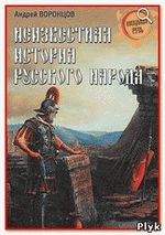 Неизвестная история русского народа. Тайна Графенштайнской надписи