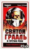 В. Л. Телицын Святой Грааль и 3 Рейх