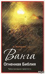Марианис А. Ванга. Огненная Библия. Тайна последних пророчеств