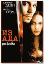 Фильм ужасов на реальных событиях: Из ада (2001)