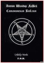 Антон Шандор ЛаВей Сатанинская библия