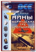 Плешаков Сергей Александрович тайны бермудских треугольников