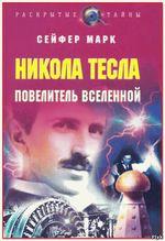 Сейфер Марк Никола Тесла Повелитель Вселенной