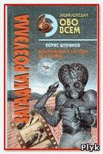Шуринов Борис Загадка Розуэлла