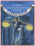 Чернобров Вадим Тайны параллельных миров
