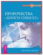 Симонов В. А. Пророчества