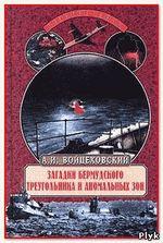 Алим Войцеховский Загадки Бермудского треугольника и аномальных зон