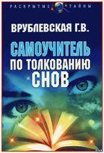 Врублевская Галина Самоучитель по толкованию снов