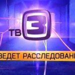 ТВ-3 ведет расследование